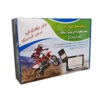 ردیاب موتورسیکلت  DNO-V2